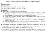 Отчет по работе экипажа МКС-55 за 100/6сутки полёта 27.03.2018 г.