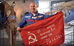 Лётчик-космонавт Олег Артемьев передал Знамя Победы в Музей Космонавтики