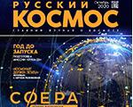 Русский Космос за Октябрь 2020
