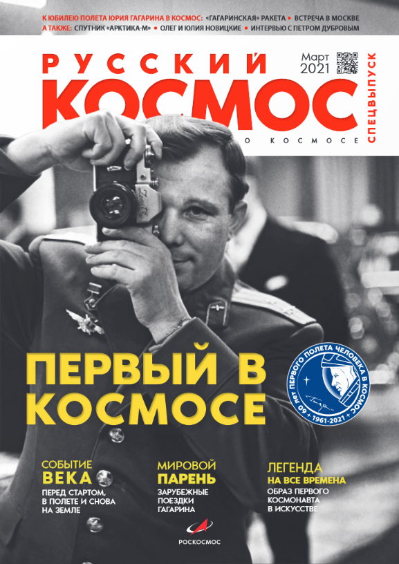 New issue of Russian Cosmos Magazine released (March, 2021)